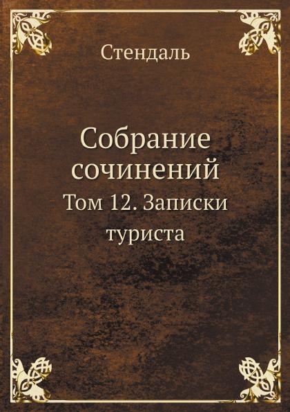 Собрание сочинений в пятнадцати томах. Том 12. Записки туриста
