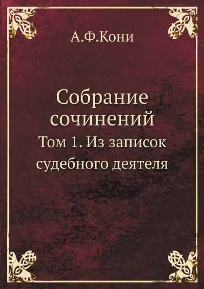 А.Ф.Кони Собрание сочинений. Том 1. Из записок судебного деятеля юридическая литература казахстана