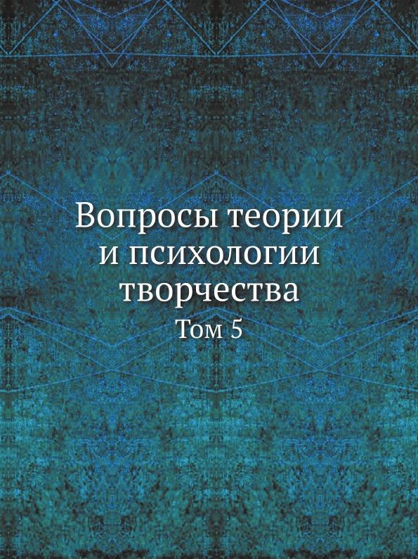 Б. А. Лезин Вопросы теории и психологии творчества. Том 5