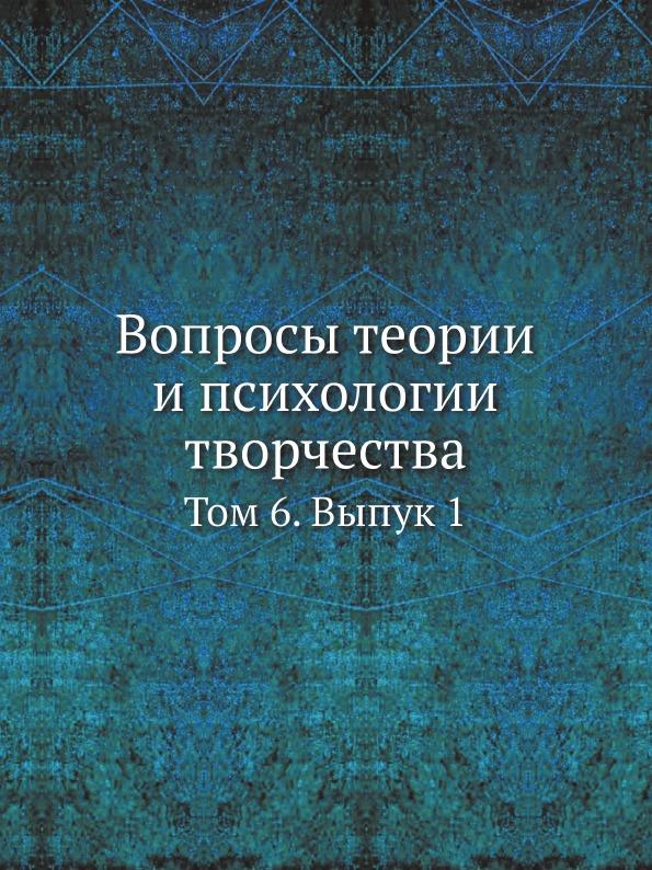 Б. А. Лезин Вопросы теории и психологии творчества. Том 6. Выпук 1