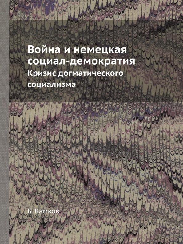 Б. Камков Война и немецкая социал-демократия. Кризис догматического социализма