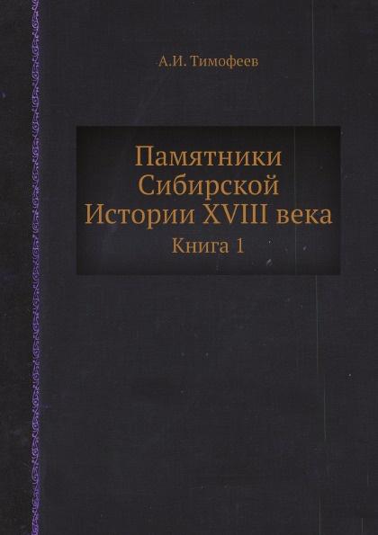 А.И. Тимофеев Памятники Сибирской Истории XVIII века. Книга 1