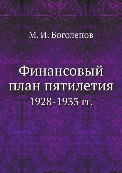 М. И. Боголепов Финансовый план пятилетия. 1928-1933 гг.