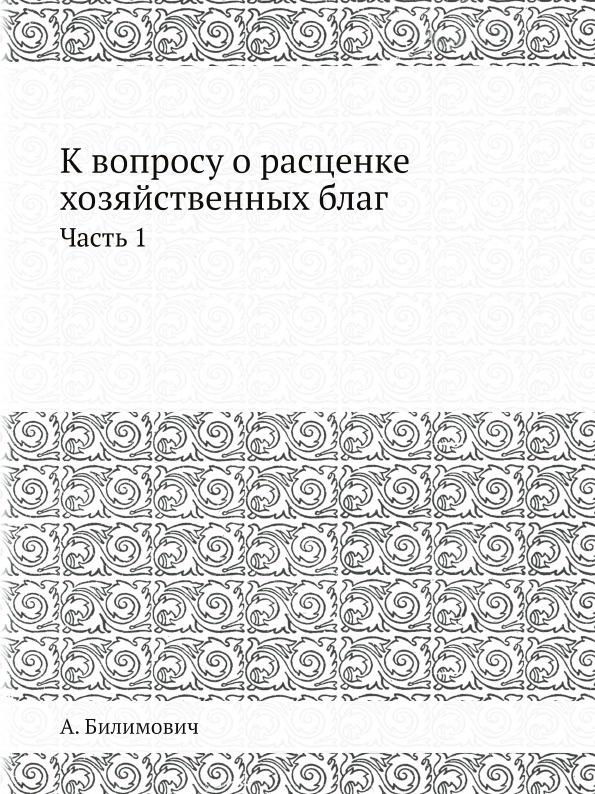 А. Билимович К вопросу о расценке хозяйственных благ. Часть 1 цены авиабилеты киев