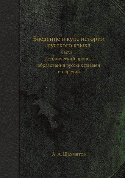Введение в курс истории русского языка. Часть 1. Исторический процесс образования русских племен и наречий