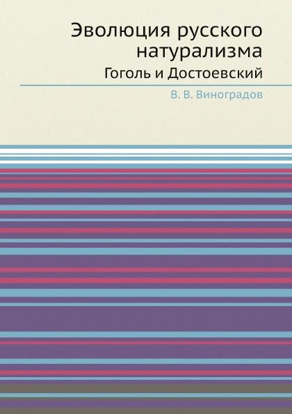 Эволюция русского натурализма. Гоголь и Достоевский