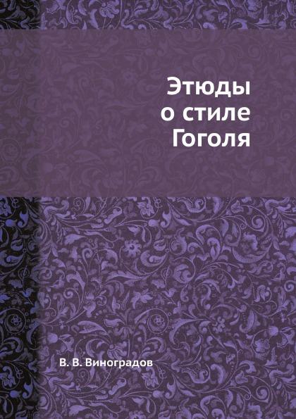 Этюды о стиле Гоголя