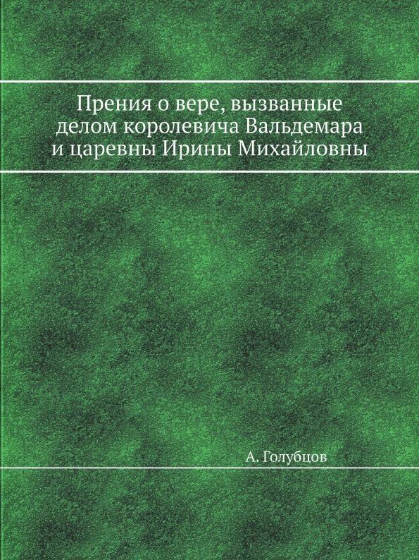 Прения о вере, вызванные делом королевича Вальдемара и царевны Ирины Михайловны