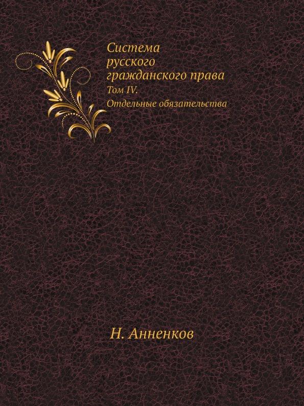Н. Анненков Система русского гражданского права. Том IV. Отдельные обязательства