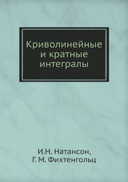 И.Н. Натансон, Г. М. Фихтенгольц Криволинейные и кратные интегралы