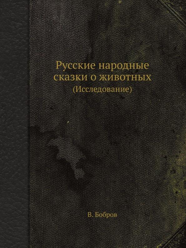 В. Бобров Русские народные сказки о животных. (Исследование)