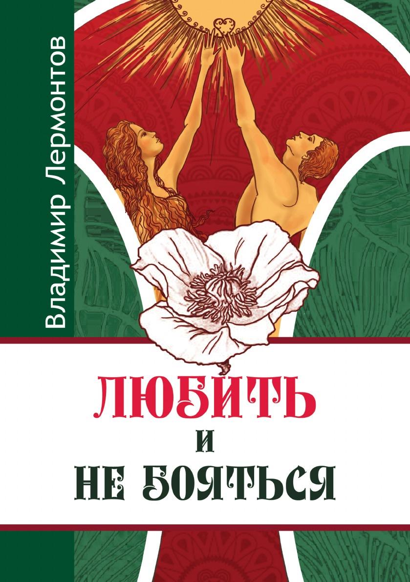 В. Лермонтов Любить и не бояться