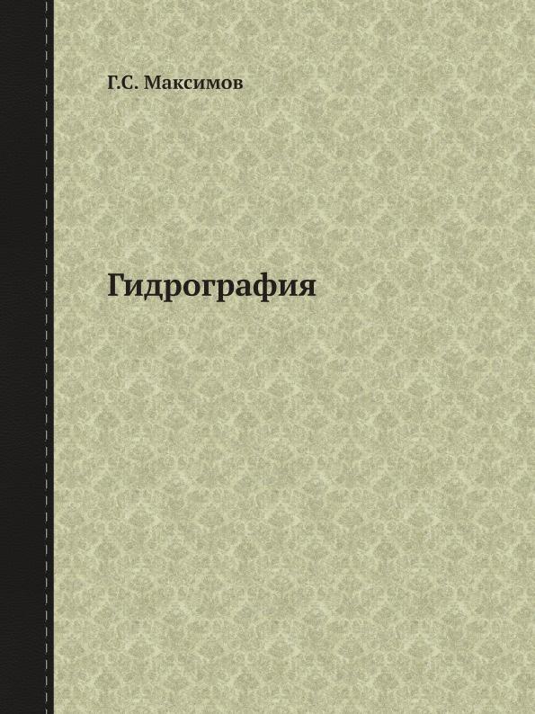 Г.С. Максимов Гидрография