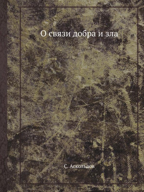 С. Аскольдов О связи добра и зла