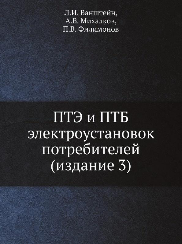 Л.И. Ванштейн, А.В. Михалков, П.В. Филимонов ПТЭ и ПТБ электроустановок потребителей (издание 3)