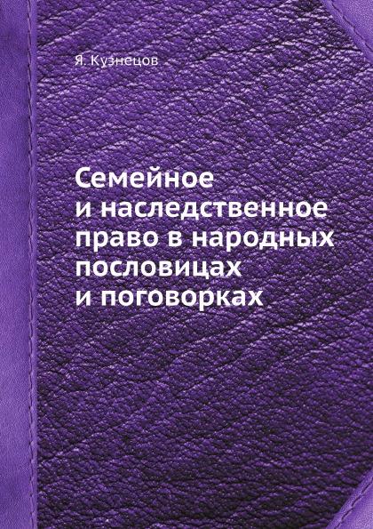 Я. Кузнецов Семейное и наследственное право в народных пословицах и поговорках