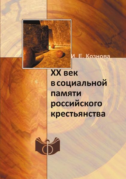 И. Е. Кознова XX век в социальной памяти российского крестьянства