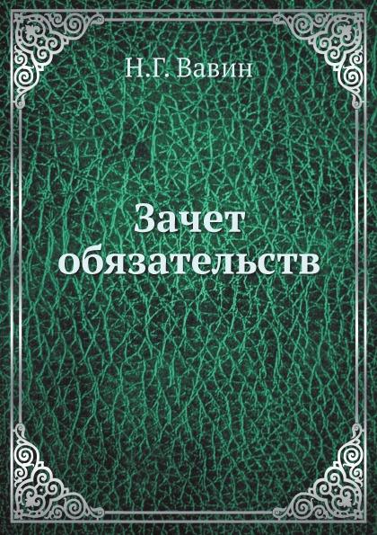 Н.Г. Вавин Зачет обязательств