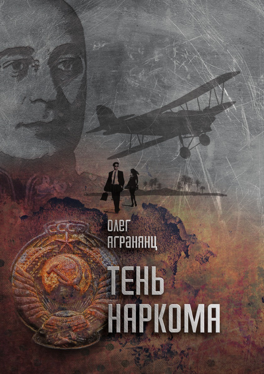 Олег Агранянц Тень наркома