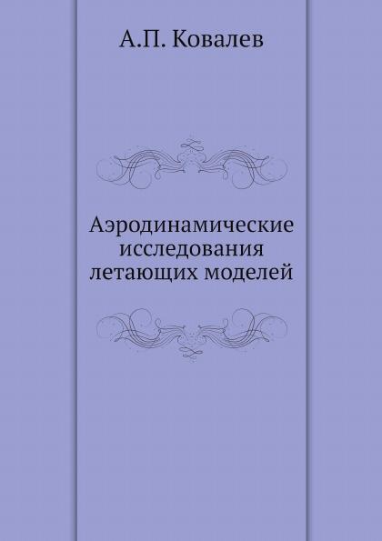 А.П. Ковалев Аэродинамические исследования летающих моделей