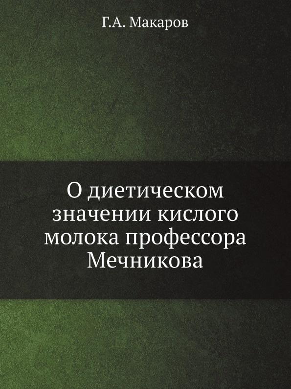 О диетическом значении кислого молока профессора Мечникова
