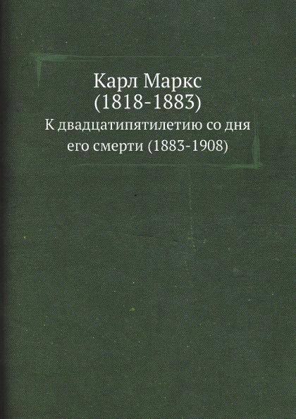Неизвестный автор Карл Маркс (1818-1883). К двадцатипятилетию со дня его смерти (1883-1908)
