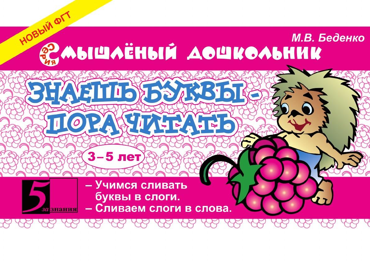 М. В. Беденко Знаешь буквы? Пора читать!. ФГТ