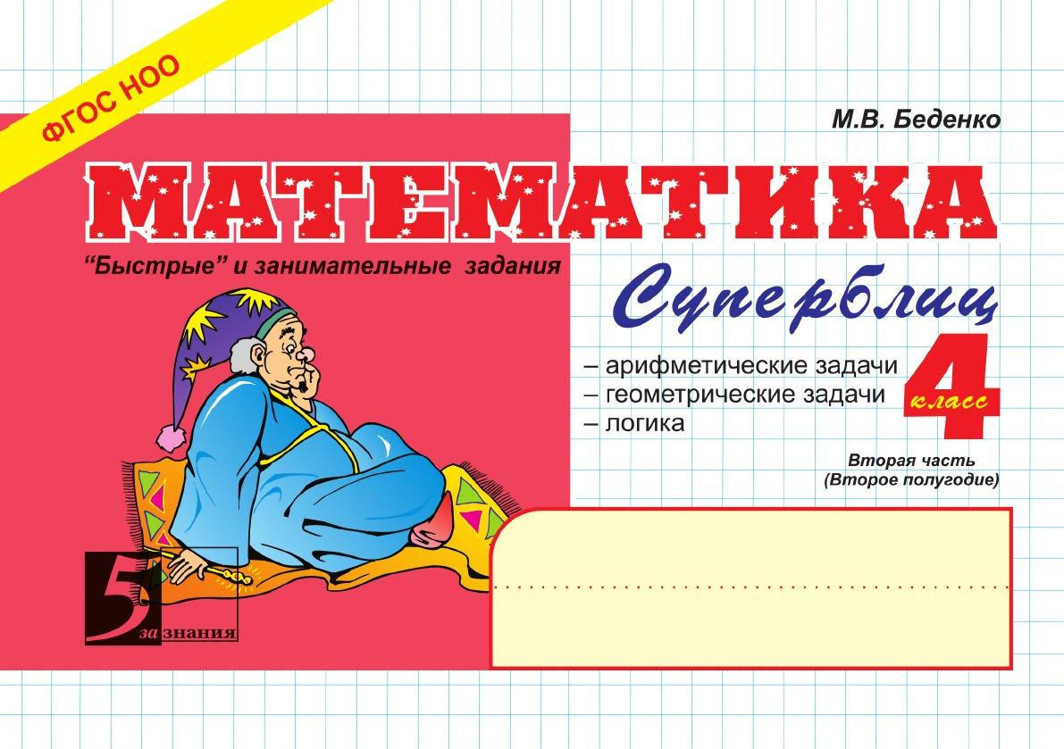 цены на М. В. Беденко Математика: Суперблиц: 4 класс, 2-е полугодие. ФГОС  в интернет-магазинах