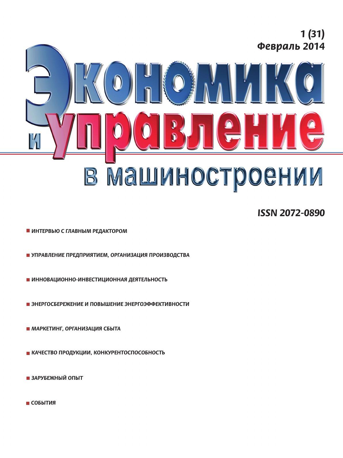 Экономика и управление в машиностроении сборник экономика и управление в машиностроении 6 декабрь 2014
