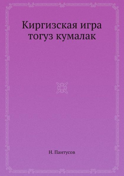 Киргизская игра тогуз кумалак