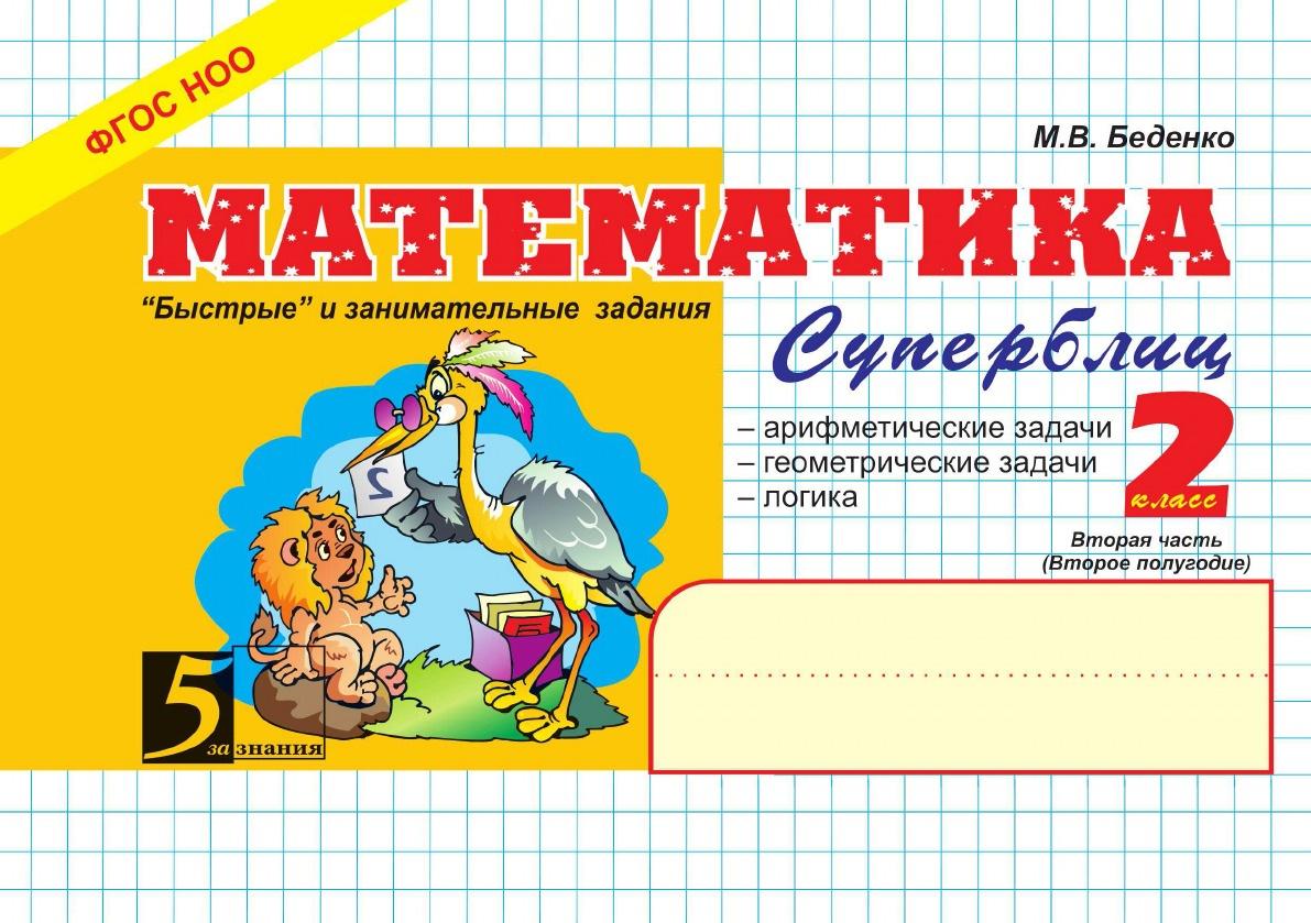 цены на М. В. Беденко Математика: Суперблиц: 2 класс 2 часть. Второе полугодие  в интернет-магазинах