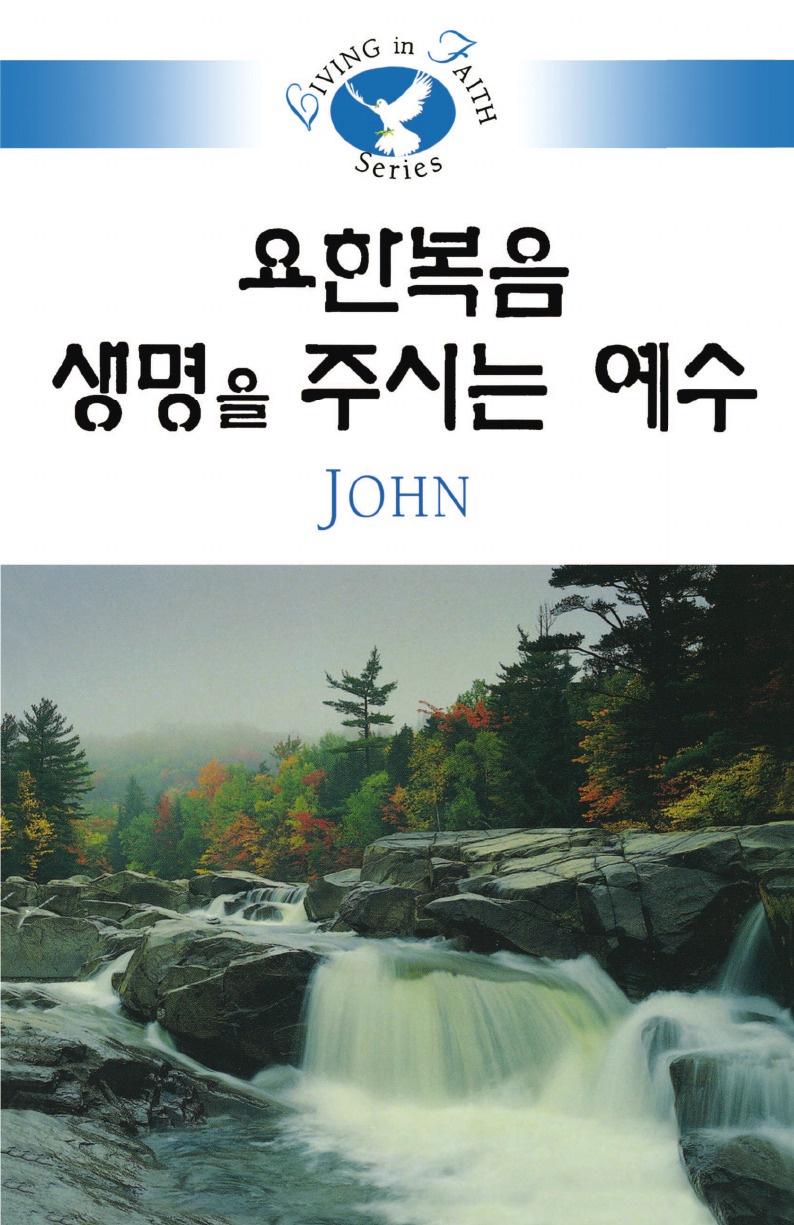 Koo Yong Na Living in Faith John Korean john wilson in faith work and war