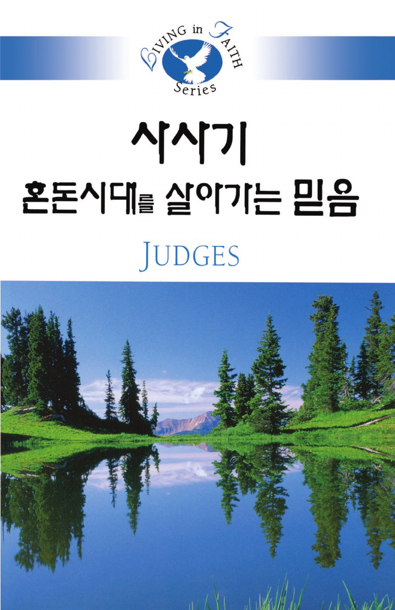 Pong Dae Im Living in Faith Judges Korean thomas j jenkins the judges of faith