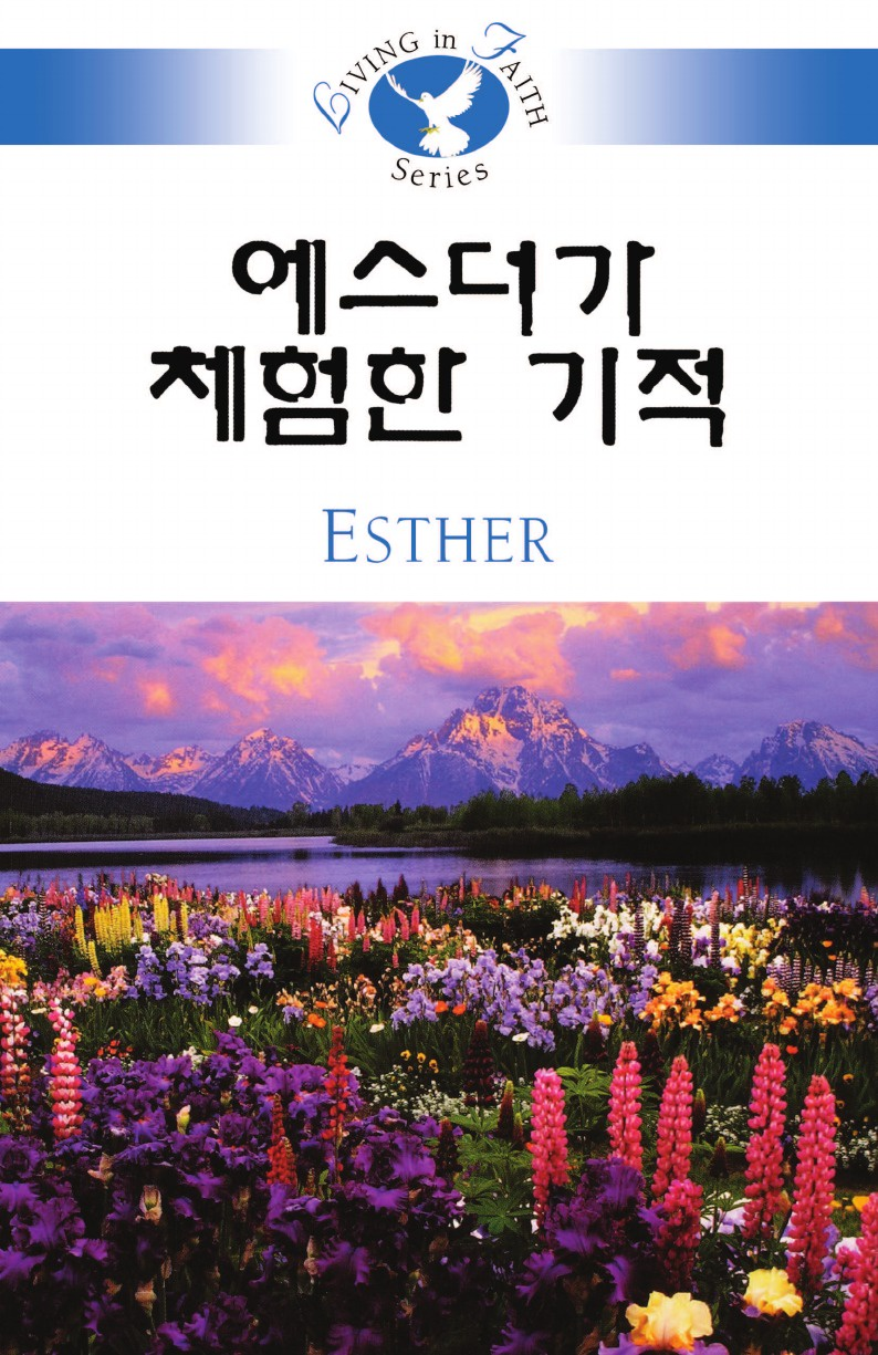 Sung Ho Lee Living in Faith - Esther esther friesner demon blues