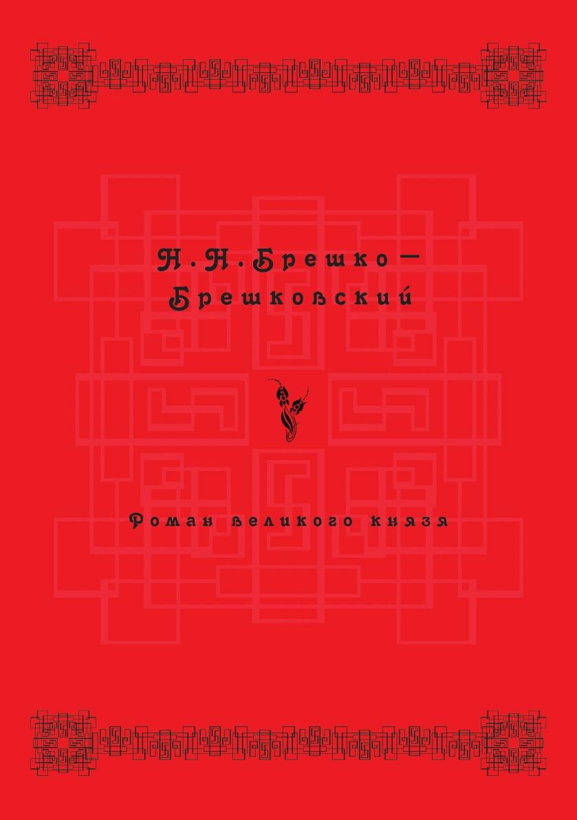 Н. Н. Брешко-Брешковский Роман Великого князя