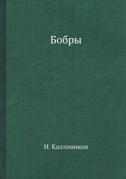 И. Каллиников Бобры и каллиников бобры