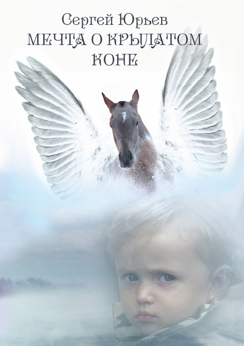 Сергей Станиславович Юрьев Мечта о крылатом коне стоимость