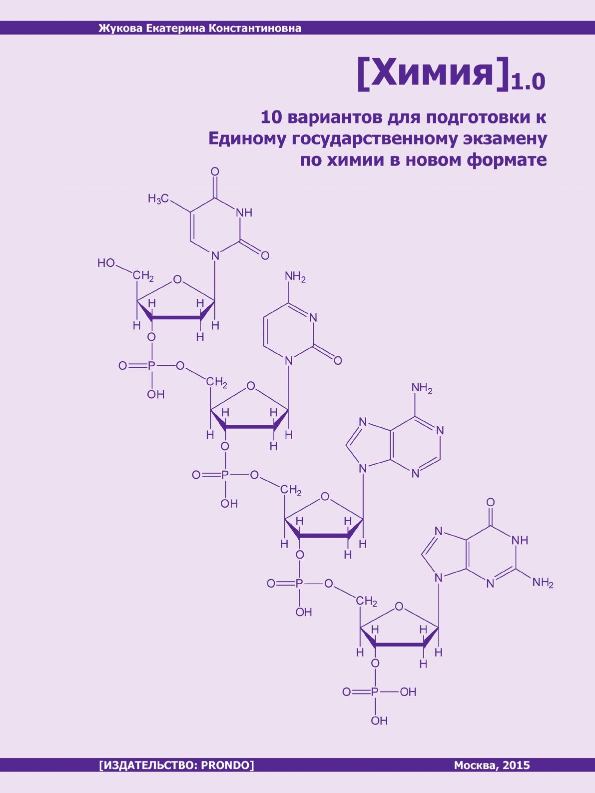 Жукова Е.К. Химия 1.0. 10 вариантов для подготовки к Единому государственному экзамену по химии в новом формате