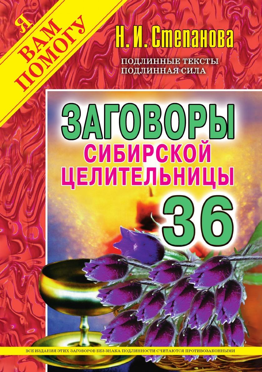 Наталья Степанова Заговоры сибирской целительницы. Выпуск 36
