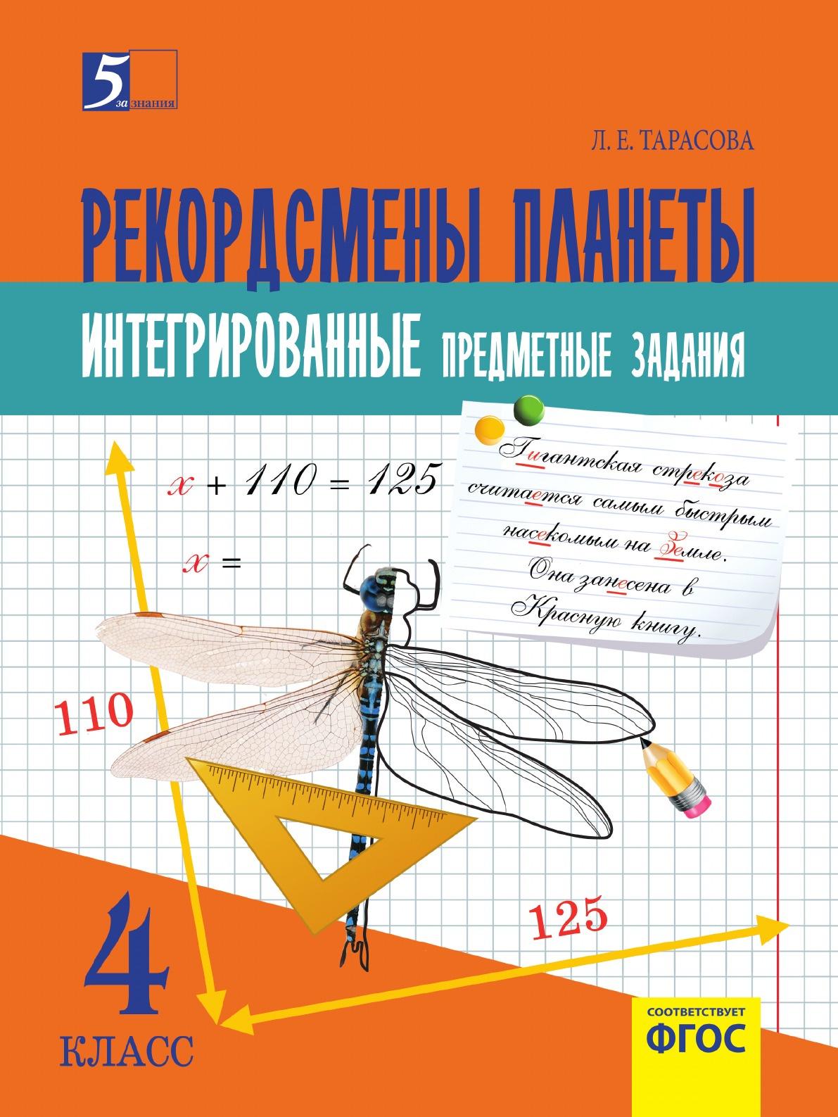 Тарасова Л.Е. Комплексные предметные задания по окружающему миру, чтению, математике, русскому языку (4 класс) для начальной школы
