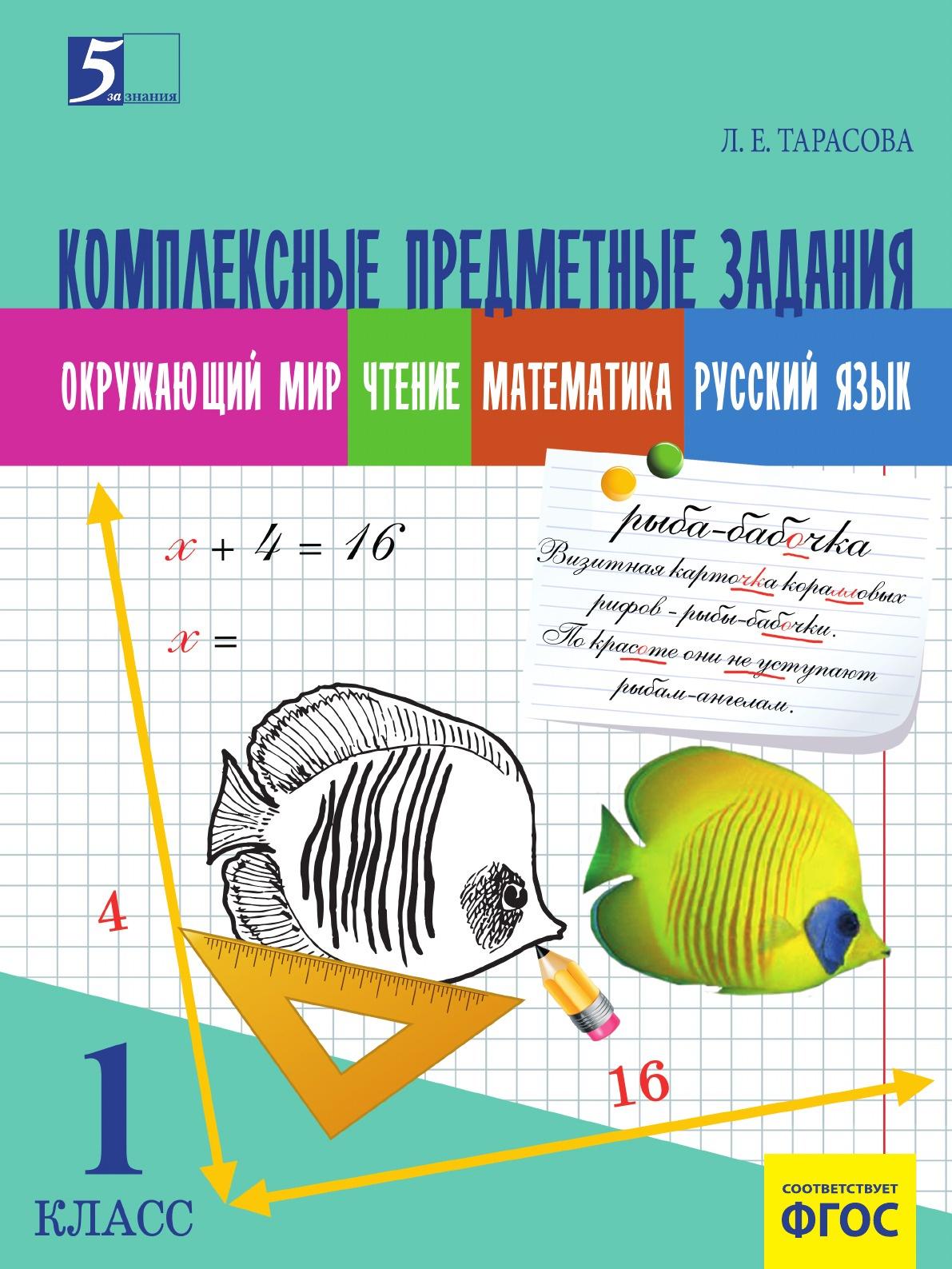 Тарасова Л.Е. Комплексные предметные задания по окружающему миру, чтению, математи-ке, русскому языку (1 класс) для начальной школы