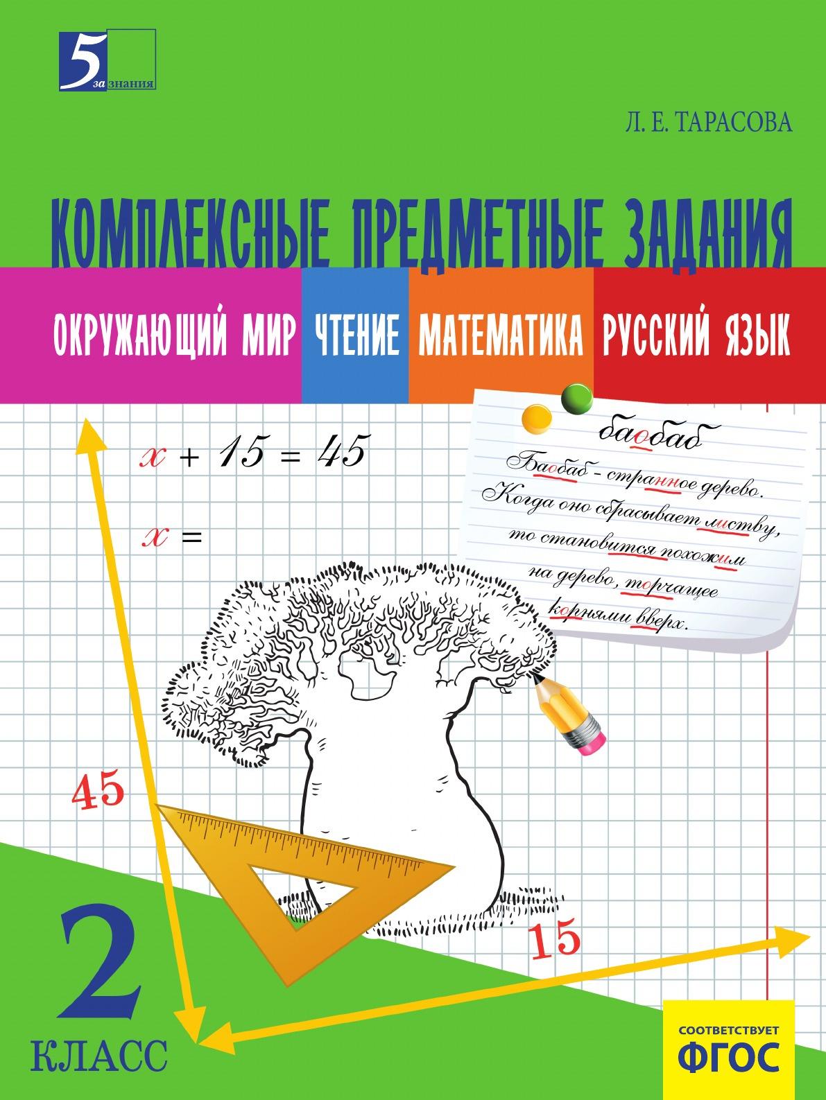 Тарасова Л.Е. Комплексные предметные задания по окружающему миру, чтению, математике, русскому языку. (2 класс) для начальной школы