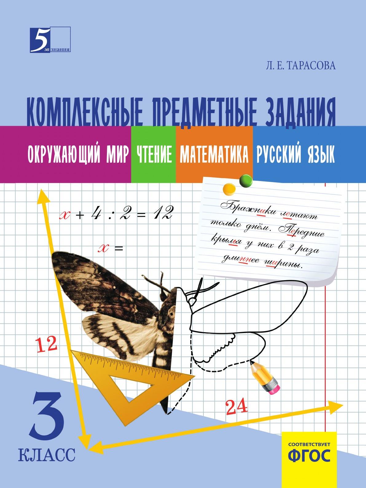 Тарасова Л.Е. Комплексные предметные задания по окружающему миру, чтению, математи- ке, русскому языку (3 класс) для начальной школы