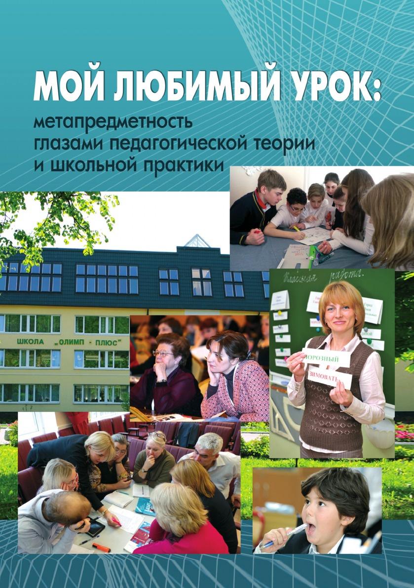 С. Г. Воровщиков Мой любимый урок: метапредметность глазами педагогической теории и школьной практики