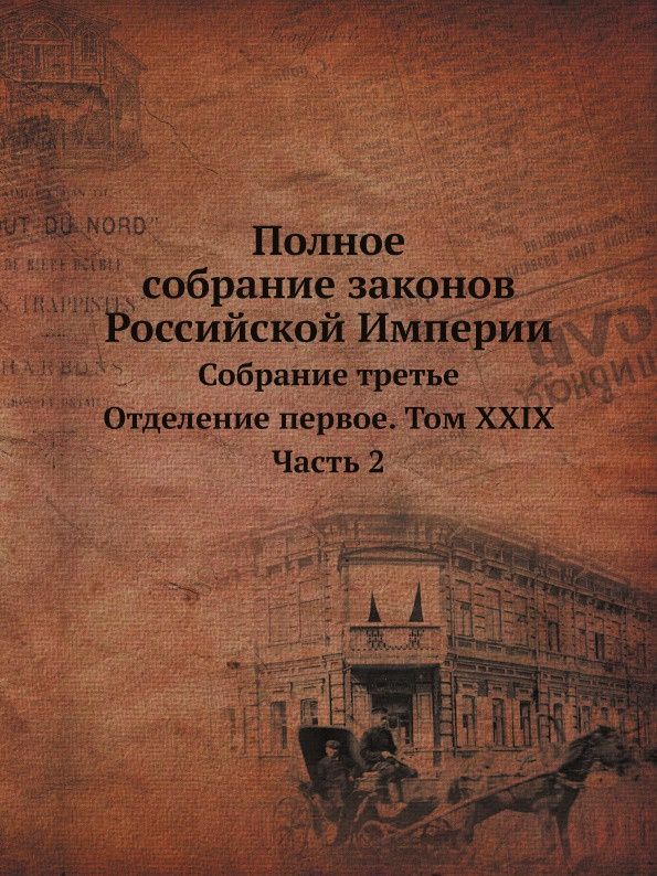 Неизвестный автор Полное собрание законов Российской Империи. Собрание третье. Отделение первое. Том XXIX Часть 2
