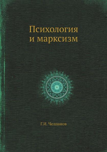 Г.И. Челпанов Психология и марксизм
