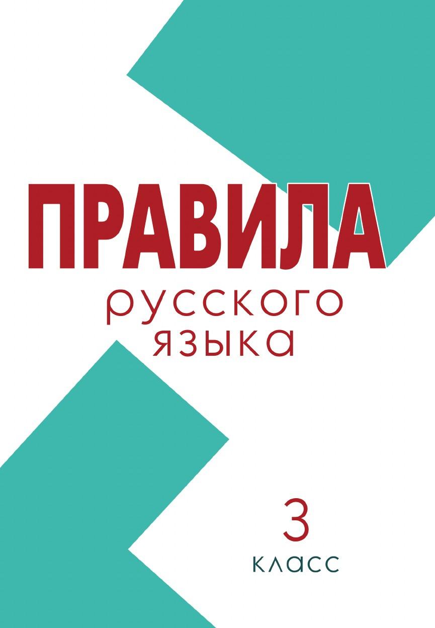 Тарасова Л.Е. Правила. Русский язык 3 класс (школа России)