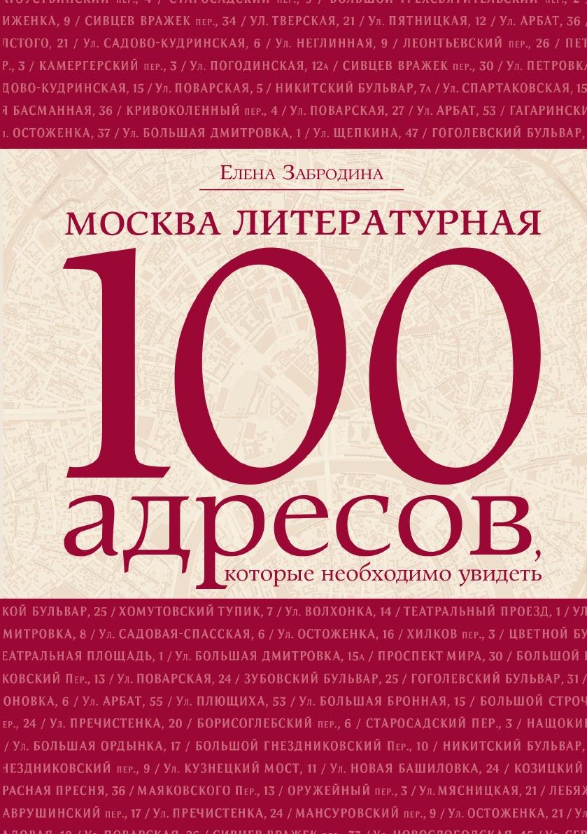 Забродина Елена Москва литературная: 100 адресов, которые необходимо увидеть