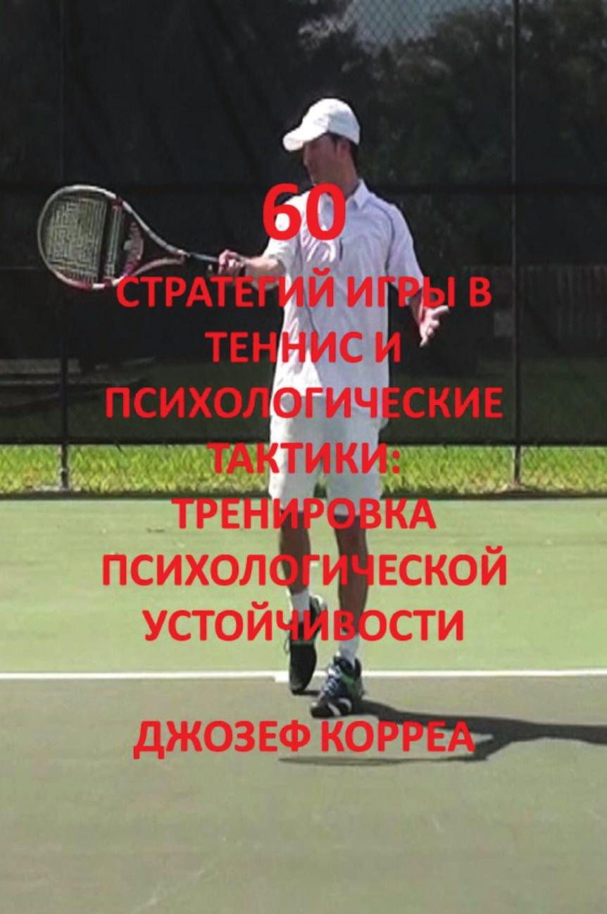 Joseph Correa 60 стратегий игры в теннис и психологические тактики. тренировка психологической устойчивости