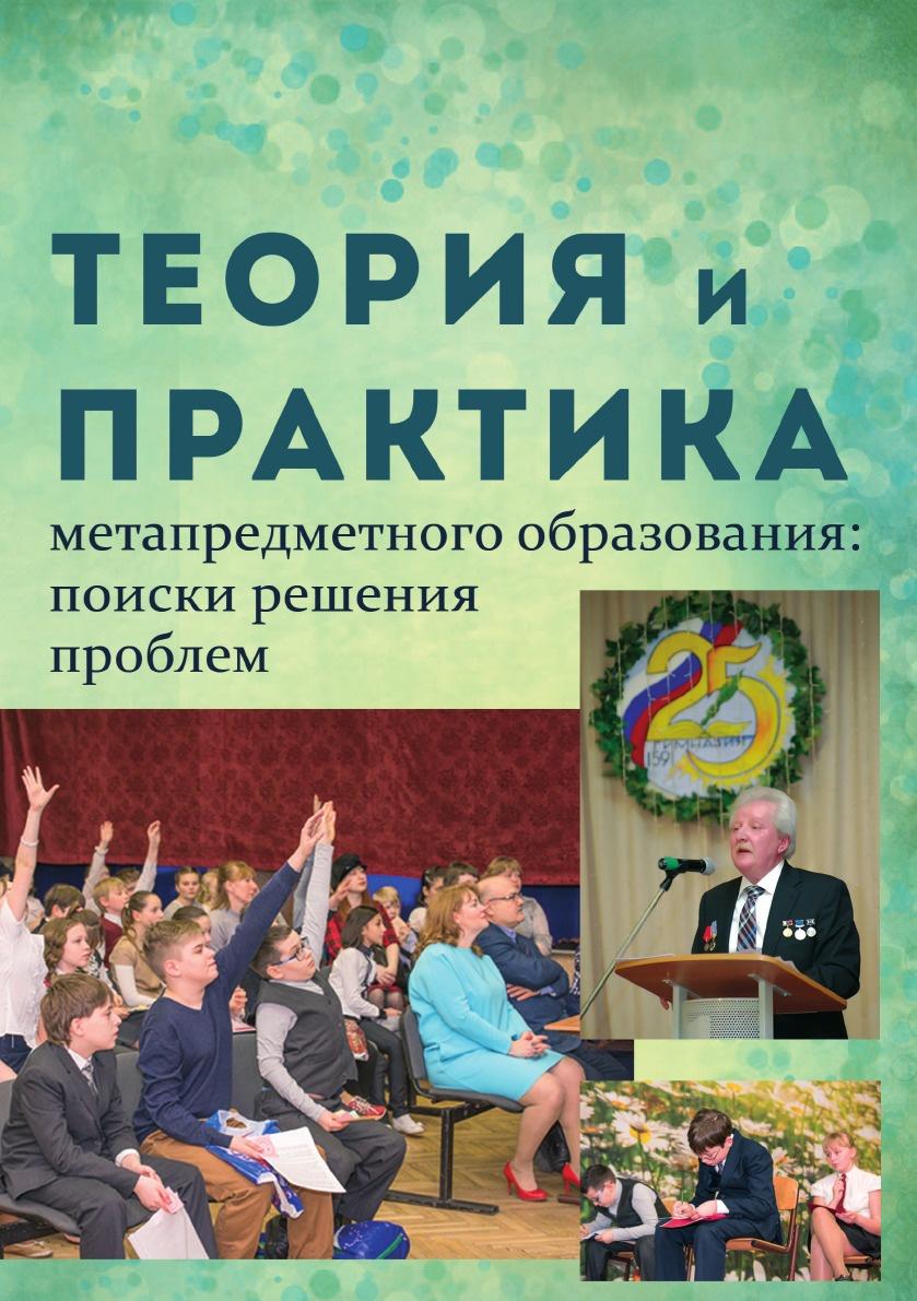 С. Г. Воровщиков Теория и практика метапредметного образования: поиски решения проблем